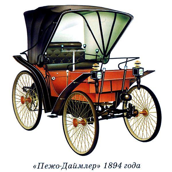 Автомобиль Пежо Даймлер выпускался с 1894 года.