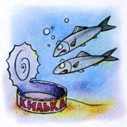 Из какой Черноморской рыбы делают консервы