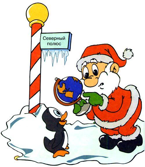Дед Мороз и пингвин на Северном полюсе - смешные картинки