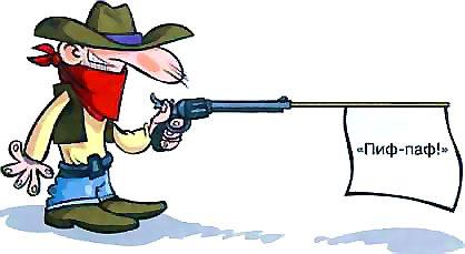 Правда, что первые пистолеты заряжали после каждого выстрела?