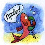 умеют ли рыбы разговаривать