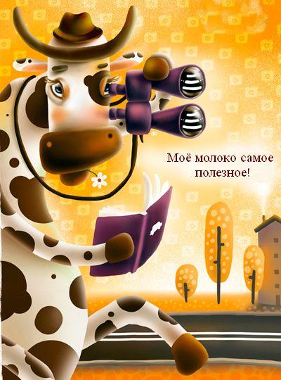 Про коровье молоко