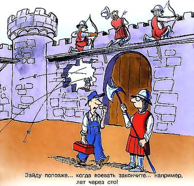 Смешные картинки - правда, что Столетняя война длилась сто лет?